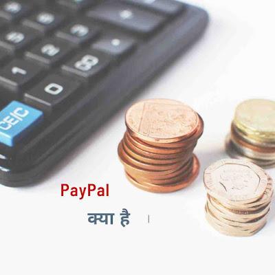Paypal account kya hai   पेपल अकाउंट कैसे बनाए