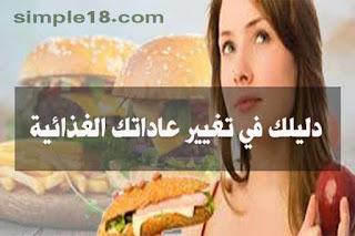 دليلك في تغيير عاداتك الغذائية