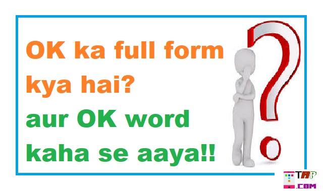 OK full form. OK का फुल फॉर्म क्या है?