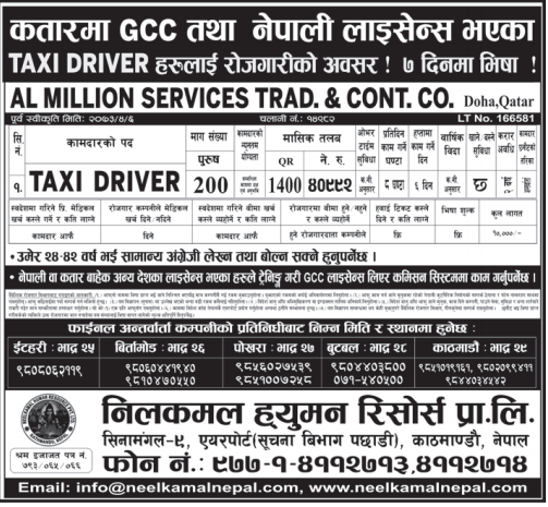 Free Visa, Free Ticket, Jobs For Nepali In QATAR Salary -Rs.40,992/
