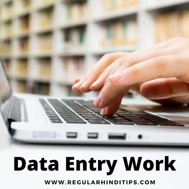 Ghar baithe data entry job for ladies