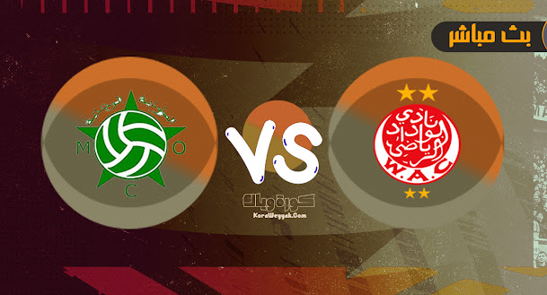 نتيجة مباراة مولودية وجدة والوداد الرياضي اليوم 14 يوليو 2021 في الدوري المغربي