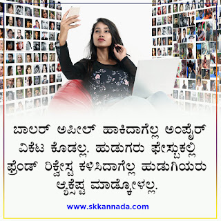 face girl quote in kannada