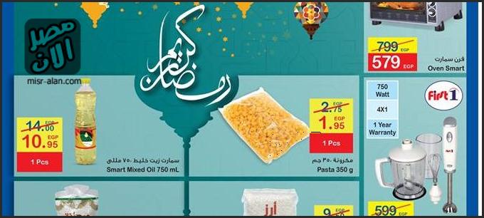 عروض كارفور في رمضان