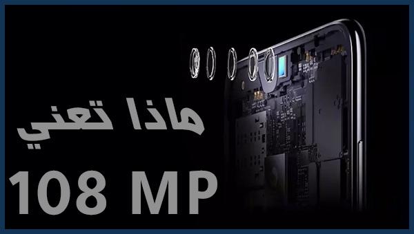 ما تعني كاميرا هاتف بدقة 108 ميجابكسل و ماذا تضيف له؟