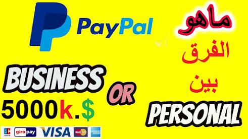هل يمكنني الحصول على حساب شخصي وحساب متميز/ تجاري على PayPal؟ كيف أقوم بالترقية من حساب متميز إلى حساب تجاري؟ ما المعلومات التي ستكون مطلوبة لحملة التمويل الجماعي في فيتنام؟ كيف أقوم بتنزيل سجل المعاملات أو الأنشطة؟ ما المدفوعات المستقبلية؟
