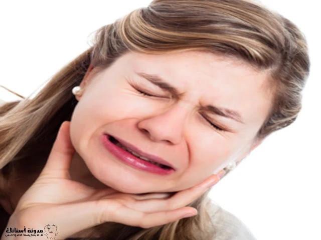 حساسية الأسنان والعلاج .