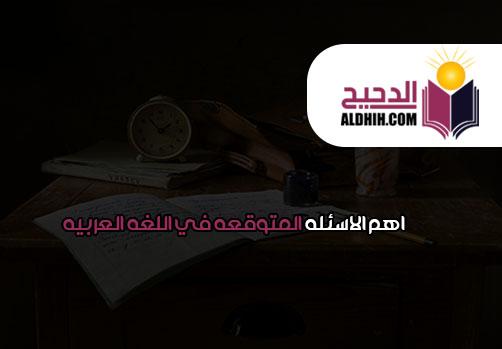 اهم الاسئله المتوقعه في اللغه العربيه للصف الثالث الثانوي