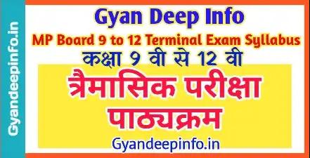 MP Board Class 9th to 12th Terminal Exam Syllabus