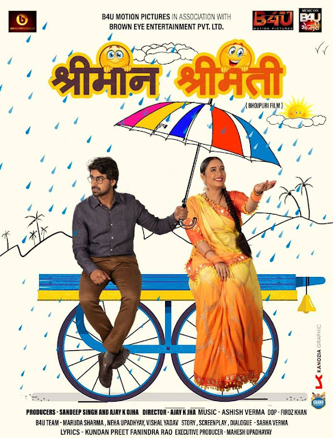 Bhojpuri movie Sriman Srimati 2021 wiki - Here is the Sriman Srimati Movie full star star-cast, Release date, Actor, actress. Song name, photo, poster, trailer, wallpaper