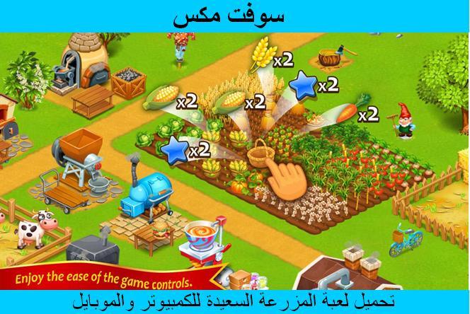 تحميل لعبة المزرعة السعيدة للكمبيوتر بالعربي 2013