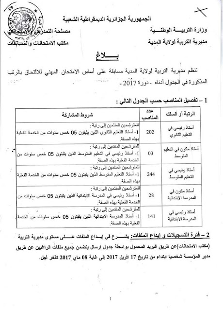 http://www.arabsschool.net/2017/04/2017_61.html