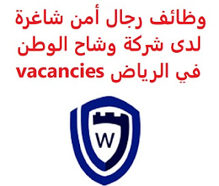 وظائف السعودية وظائف رجال أمن شاغرة لدى شركة وشاح الوطن في الرياض vacancies وظائف رجال أمن شاغرة لدى شركة وشاح الوطن في الرياض vacancies  تعلن شركة وشاح الوطن للحراسات الأمنية والتجهيزات العسكرية, عن توفر عدد من الوظائف الأمنية الشاغرة لديها, بمسمى ( رجل أمن ), من خلال عقود طويلة الأجل, للعمل لدى عدد من الجهات الحكومية والشركات السعودية الكبرى مثل (أرامكو، شركة الكهرباء السعودية، شركة المياه الوطنية ) وذلك وفقاً للشروط التالية: أن يكون المتقدم للوظيفة حاصلاً على شهادة الثانوية العامة على الأقل أن يكون ملماً باللغة الإنجليزية. أن يكون لديه خبرة في مجال الأمن والحراسات . الراتب: 6500 ريال, إضافة للتأمين الطبي له ولعائلته للتسجيل اضغط على الرابط هنا  أنشئ سيرتك الذاتية    أعلن عن وظيفة جديدة من هنا لمشاهدة المزيد من الوظائف قم بالعودة إلى الصفحة الرئيسية قم أيضاً بالاطّلاع على المزيد من الوظائف مهندسين وتقنيين محاسبة وإدارة أعمال وتسويق التعليم والبرامج التعليمية كافة التخصصات الطبية محامون وقضاة ومستشارون قانونيون مبرمجو كمبيوتر وجرافيك ورسامون موظفين وإداريين فنيي حرف وعمال