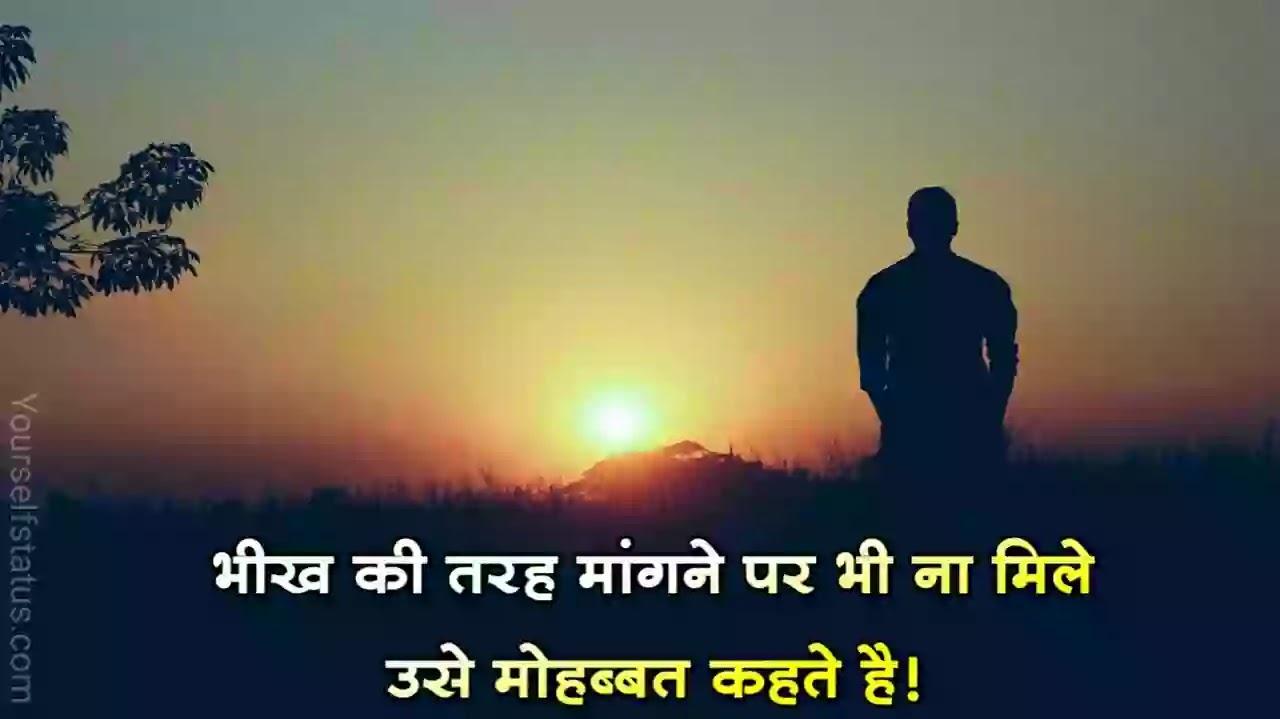 Love-sad-quotes-hindi