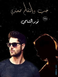 رواية حب وانتقام صعيدي الفصل السابع 7  بقلم نور الشامي