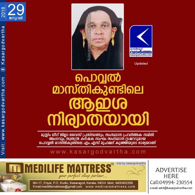 Kerala, Obituary, Death, Kasargod, Povval, Povval Masthikkundu Ayisha passes away.