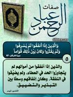 Karakteristik Kelima Ibadur Rahman dalam Al Qur'an