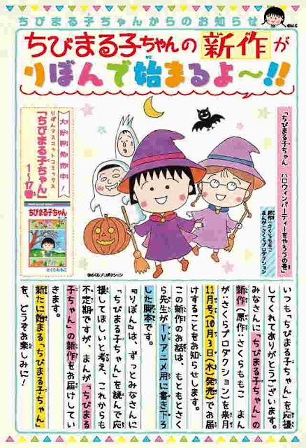 Manga Chibi Maruko-chan Mendapat Chapter Baru Dengan Serialisasi Tidak Teratur