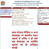 Rajasthan PTET Exam 2020 कल आयोजित होगी जाने से पहले इन बातों का ध्यान रखें