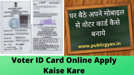 Voter ID Card Online Apply Kaise Kare , घर बैठे अपने मोबाइल से वोटर कार्ड कैसे बनाये।
