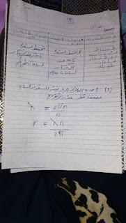 نموذج اجابة امتحان الفيزياء الثانوية العامة 2018