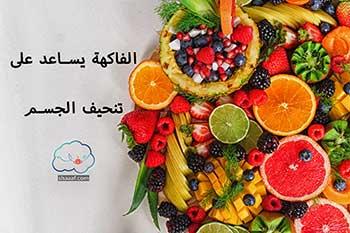 تناول الفاكهة بكثرة يساعد على تنحيف الجسم
