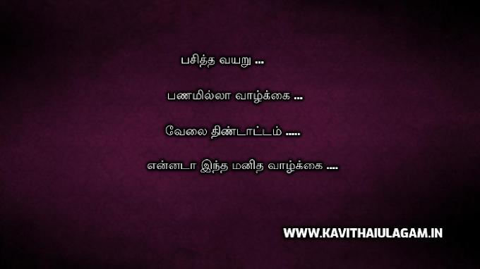 vaazhkai kavithaigal | life kavithaigal | panam kavithaigal | tamil kavithaigal