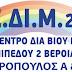 Μαθήματα Πληροφορικής στο ΕΚΕΔΙΜ Θεοχαρόπουλος