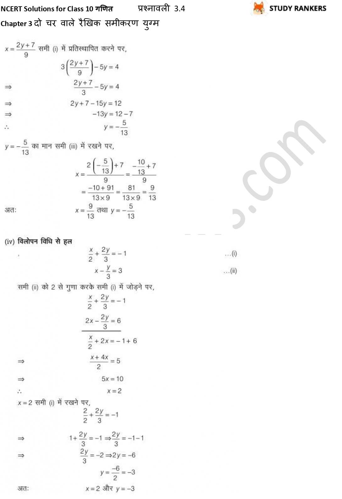 NCERT Solutions for Class 10 Maths Chapter 3 दो चर वाले रैखिक समीकरण युग्म प्रश्नावली 3.4 Part 5