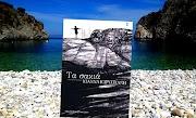 ''ΤΑ ΣΑΚΙΑ''Το υπεροχο βιβλιο της Ι.Καρυστινακη:''Τι έχουν, μωρέ, τα δικά σας σακιά;Για περάστε να ρίξετε μια ματιά στο δικό μου, να σας κοπεί ο βήχας.''
