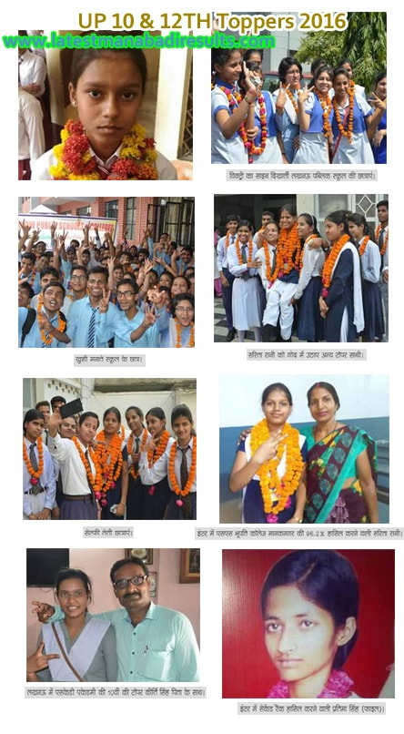 UP 10th & 12th Toppers 2016 Photos District wise