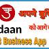 Udaan App से जुड़ कर अपने Business को आगे कैसे बढ़ाएं