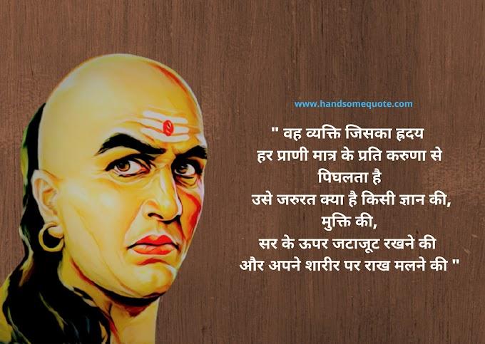 चाणक्य नीति | Chanakya Niti in Hindi Fifteenth chapter