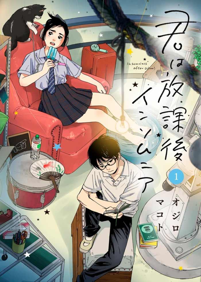 Kimi wa Houkago Insomnia manga - Makoto Ojiro