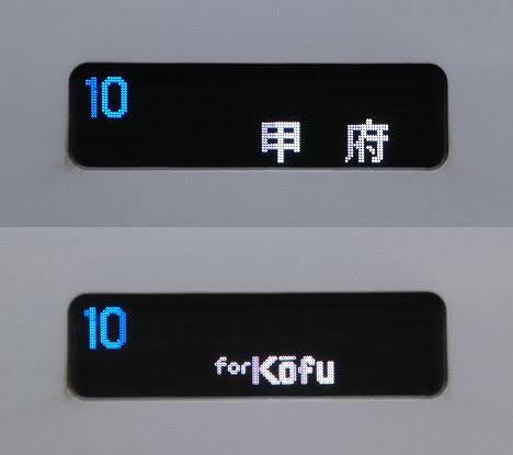 中央本線 特急 あずさ3号 甲府行き(豪雨による運行)