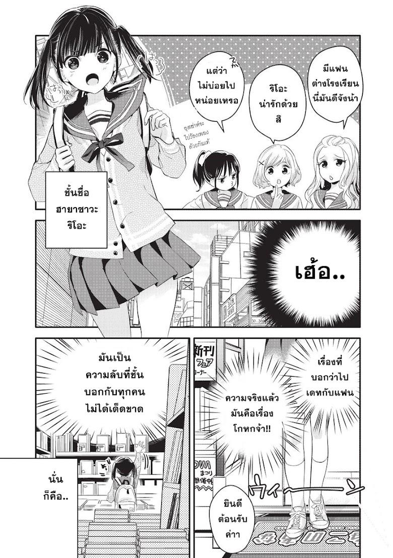 Oji-san ga Joshi sei ni Warui Koto wo Oshieru Hanashi - หน้า 3