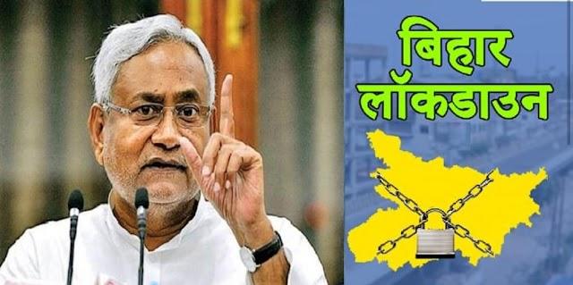 BREAKING; बिहार में लग सकता है पूर्ण LockDown, CM नीतीश ने बुलाई हाई लेवल मीटिंग