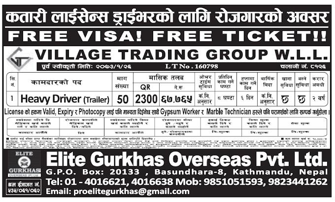 Free Visa Free Ticket Jobs in Qatar for Nepali, Salary Rs 67,765