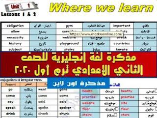 مذكرة لغة انجليزية للصف الثاني الإعدادي ترم أول 2020 مستر محمد الشعراوي