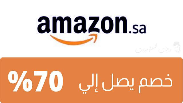 طريقة الحصول على كود خصم امازون السعودية وامريكا يصل الى 70%