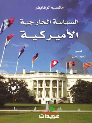 تحميل كتاب السياسة الخارجية الأمريكية pdf مكسيم لوفابفر