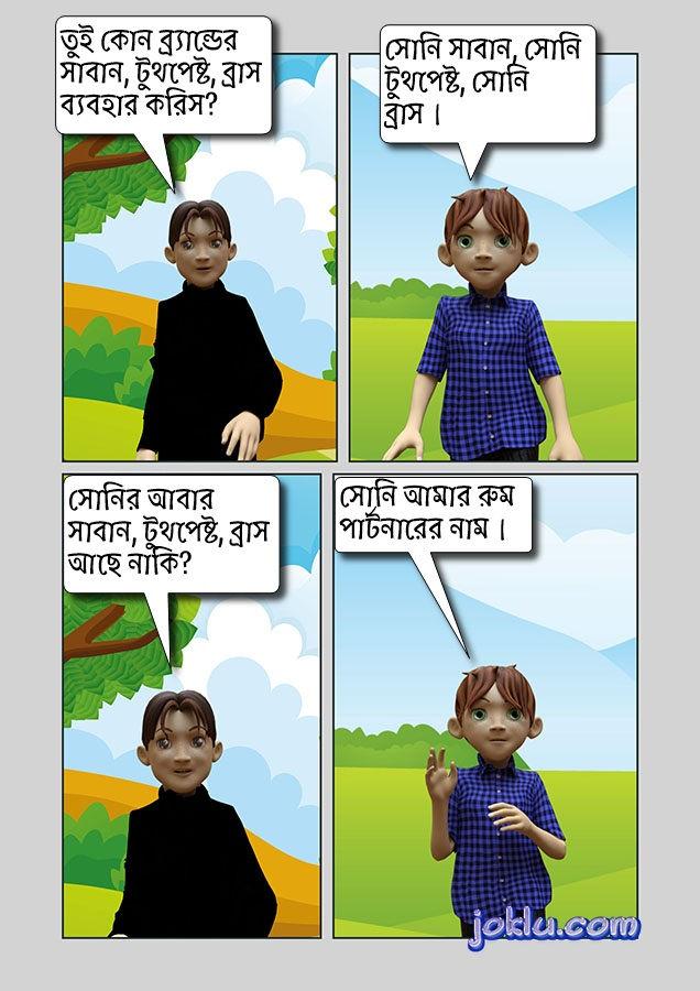 Which brand Bengali joke