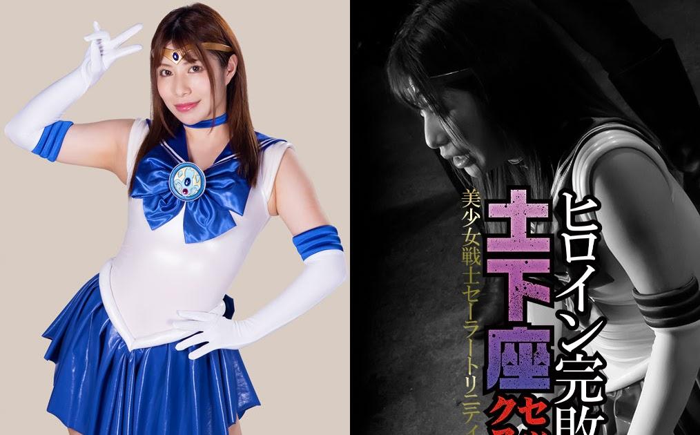 GHNU-10 Heroine Kekalahan Lengkap -Sailor Trinitia-