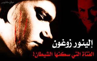 قصة مرعبة الفتاة التي سكنھا الشیطان