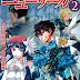 الفصل الحادي عشر من مانغا Tsuyokute New Saga