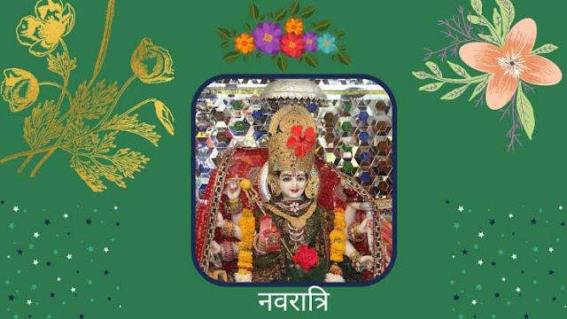 नवरात्रि #Navratri- भारतातील ४० प्रसिद्ध सण आणि उत्सव | 40 Famous Festivals and Celebrations in India