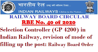 selection-controller-gp-4200-in-indian-railway-revision-of-mode-of-filling