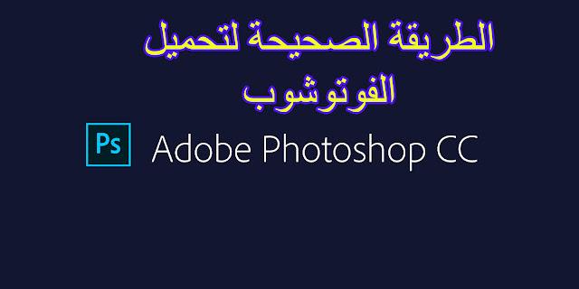 طريقة الصحيحة لتحميل برنامج Photoshop CC 2018