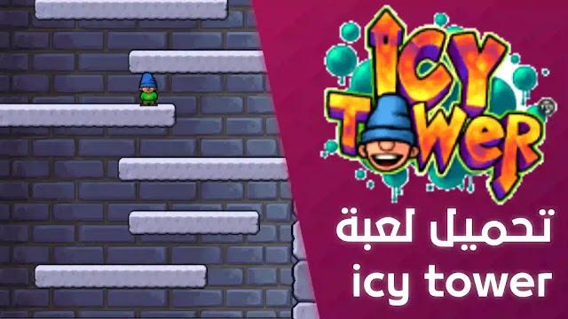 تحميل لعبة icy tower للكمبيوتر من ميديا فاير