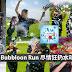 吉隆坡【Water Bubbloon Run】又来咯!约好朋友,一起疯狂奔跑、水球大战、一起High起来!重点是现在有优惠哦!